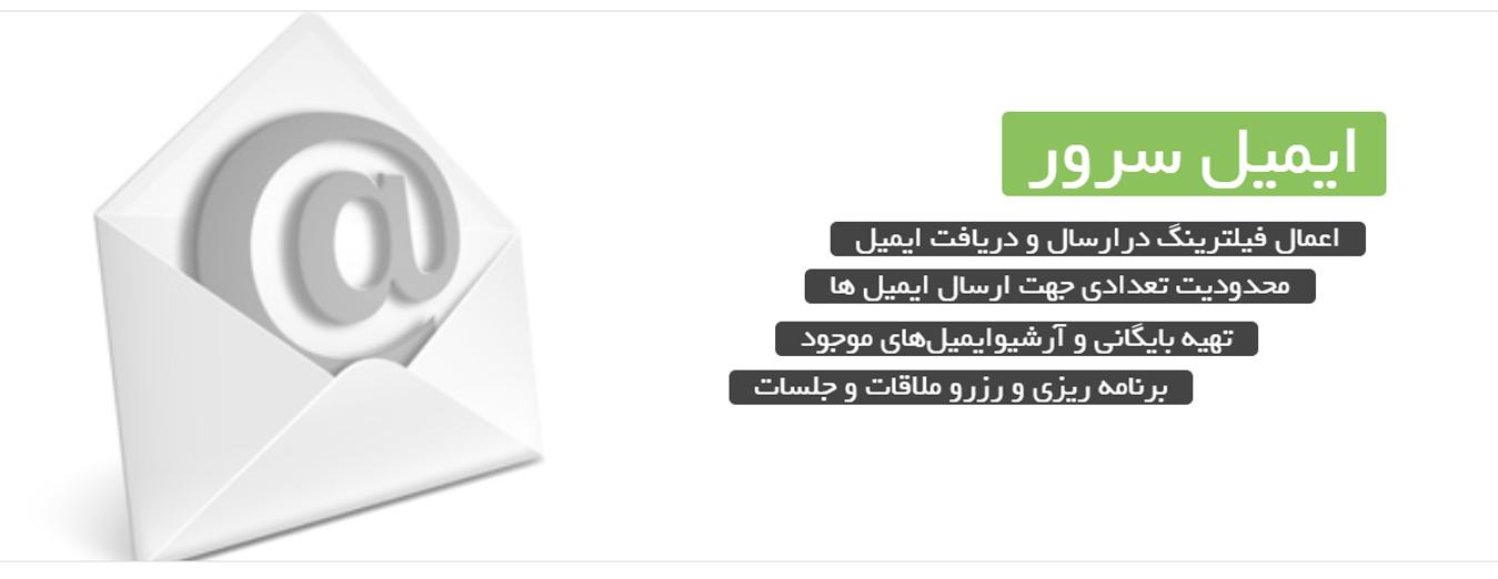نصب و راه اندازی ایمیل سرور